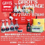 『【4月7日・8日】GRIOT'S GARAGE in maniacs STADIUM』の画像