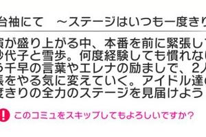 【ミリシタ】「UNI-ON@IR!!!!」イベントコミュ後編