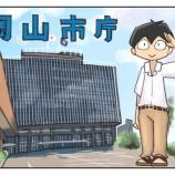 『岡山市役所』の画像