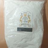 『【小麦粉】 小麦粉ってすごく味が違うの知ってますか? 国産最上級小麦粉』の画像