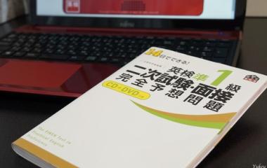 『【英検準1級二次面接】試験対策に使える問題集と勉強法を解説!』の画像