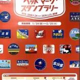『ヘッドマークスタンプラリーが戸田公園駅でも始まりました!』の画像