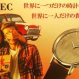 『REC時計のご紹介です😊』の画像