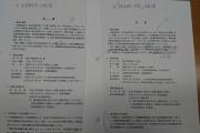【朝鮮日報】森友文書書き換え疑惑報道、倒れるのは安倍政権か朝日か[03/08]