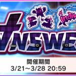【デレステ】イベント「∀NSWER」開催!イベント限定SR「早坂美玲」「星輝子」