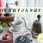 『石牟礼道子さんを読む「水はみどろの宮」3回目の模様』の画像