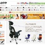『オフィスチェアーの選び方 分かりやすい解説の通販まとめ【インテリア/家具】 【インテリアまとめ・通販 安い 】』の画像
