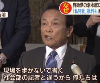 東京新聞・望月衣塑子記者、沖縄タイムスからパクった『偽装スクープ』でリベラル派からも批判の声