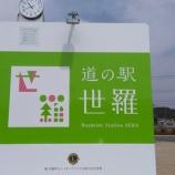 『世羅~三好~神辺~トレード』の画像