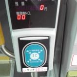 『7月1日から西川口駅に向かう国際興業バスのICカード対応が始まりました!』の画像