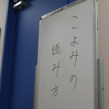 『【こよみよみ@千代田】2016年8月27日(土)のレポート』の画像