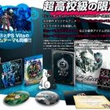 『『ニューダンガンロンパV3』限定BOX 到着!』の画像