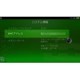『【各論】PSP、PS Vitaを手動でPA-WG2600HPにつなぎインターネットに接続する方法を紹介。』の画像
