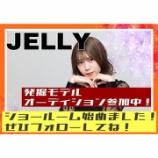 『【元乃木坂46】川後陽菜、発掘モデルオーディションSRに参加!!!』の画像