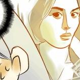 『娘に強制調査を執行された話』の画像