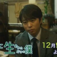 真柴先生のがお似合いだよ【先に生まれただけの僕#9】みんなの感想@8.2%