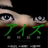 『【乃木坂46】伊藤万理華 主演映画『アイズ』公開延長決定!!』の画像