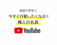 『英語で読もう 今すぐ行動したくなる!!名言(動画あり)』の画像