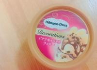【悲報】矢倉楓子ちゃんが高級アイスに目覚める