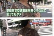 名古屋走りとかいう廃れて欲しい文化