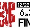 『SMAP×SMAP』最終回が過去の映像垂れ流しでつまらないと批判殺到 フジテレビの視聴率自慢かよ