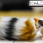 ふさふさ手触りの猫の尻尾がマスコットになってガチャに登場!「にゃんこシッポ」
