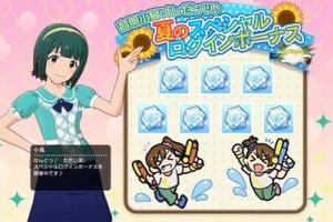 【ミリシタ】2019/08/07(水)まで、『音無小鳥プレゼンツ♪夏のスペシャルログインボーナス』が開催!