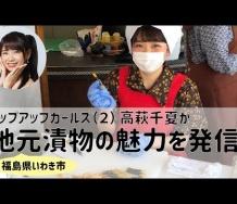 『【動画】アップアップガールズ(2)高萩千夏が福島県いわき市漬物の魅力を発信!』の画像