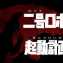 二号ロボ起動計画【454日目】
