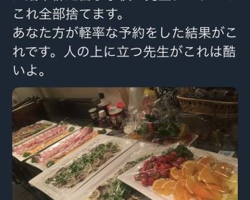 埼玉八潮市・柳之宮小学校の教師に貸し切り宴会をドタキャンされたワインバーの店主がTwitterで呟き話題に(画像あり)