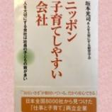 『ジェンダー平等とPTA【おすすめ本07】ニッポン子育てしやすい会社』の画像