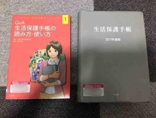 生活保護手帳の読み方・使い方…とお詫び