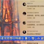 【動画】中国、ノートルダム大聖堂の火災 ― 中国ネット民「報いだ!ざまみろ」 [海外]