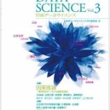 『「統計的因果推論」の基礎から応用を俯瞰でき、各流儀を踏まえながら学べ、 その後の学びが加速する1冊、こちらはいかがでしょうか [岩波データサイエンス Vol.3]』の画像