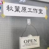 『秋葉原工作室!4時間1,000円のプラモデル工房』の画像