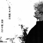 東京グールとかいう作者が段々頭おかしくなってきてる漫画wwwwww