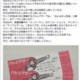 『上戸田地域交流センターあいパル 5月1日(日)映画上映会「パルシアター」で「スーパーマン」上映』の画像