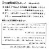『「野宿生活者のための生活保護申請手引き書」 大阪市『釜ヶ崎支援機構』作成』の画像