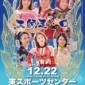 ◎12・22(日)開場15:30・開始16:00@名古屋・東...