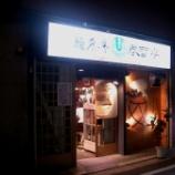 『横浜・桜木町のこだわりオヤジと再会 —麺房亭—』の画像