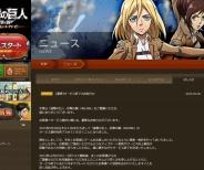 「進撃の巨人 反撃の翼オンライン」が2015年5月28日に終了へ