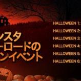 『【モンスターウォーロード】10月イベントのラインナップ♪』の画像