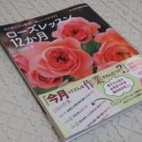 『小山内健先生のバラレッスンに参加 & バラ栽培の愛読書』の画像