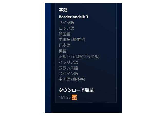 【悲報】「ボーダーランズ3UE」の容量が161.95GB