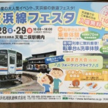 『年に一度の大人気イベントの天浜線フェスタに行ってきたよ! - 天竜区二俣町』の画像