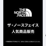 『9/9 〜 9/13 23:59 ヴィクトリア・エルブレスでザ・ノースフェイス人気商品抽選販売実施』の画像
