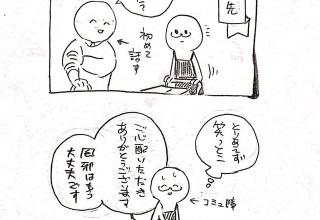 【悲報】まんさん「キモい男に好かれて男性恐怖症になった漫画を描いたwwww」
