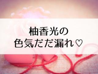 宝塚GRAPH12月号表紙の柚香光がセクシーすぎる問題