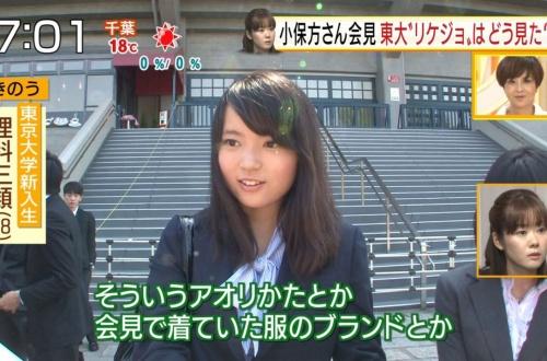 【画像あり】東京大学理科三類に入る女の子が可愛すぎるwwwwwwwwwwwwのサムネイル画像