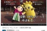 AKB48の恋するフォーチュンクッキー『大阪府交野市 Ver.』ができたみたい!